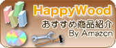 Happywood おすすめ商品紹介 By Amazon